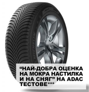 Зимни гуми MICHELIN ALPIN 5